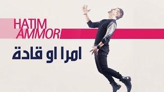 Hatim Ammor - Mra w Gadda ( Official Audio)  | ( حاتم عمور - امرا او قادة  (النسخة الأصلية