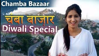 Chamba Bazaar - Diwali Special | चंबा बाज़ार - दीवाली स्पेशल