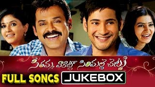 Seethamma Vakitlo Sirimalle Chettu (SVSC) Telugu Movie Full Songs Jukebox || Venkatesh, Mahesh Babu
