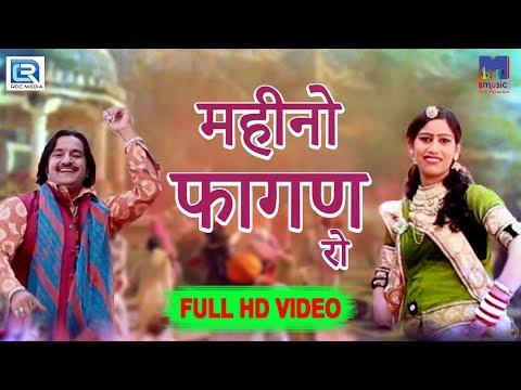 Xxx Mp4 महीनो फागण रो FULL HD VIDEO Marwadi Desi Fagan Song New Holi Song 2018 RDC Rajasthani 3gp Sex