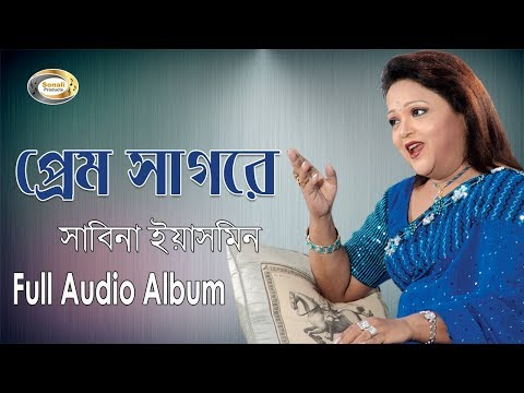 Prem Sagore   প্রেম সাগরে   Sabina Yasmin   Full Audio Album   Sonali Products