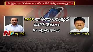 ఎమ్మెల్యే తో గాలి బేరం | Gali Janardhan Reddy Phone Call Record leaked With Congress MLA | NTV