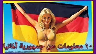 10 معلومات عن جمهورية المانيا