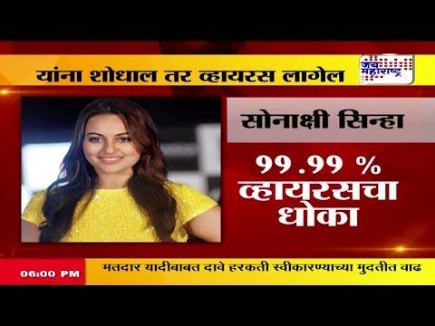 Warning Alert! Beware Of Sonakshi Sinha, Arjun Kapoor and Alia Bhatt while searching on internet