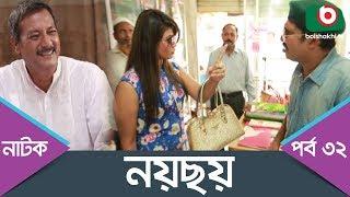 Bangla Comedy Natok | Noy Choy | Ep - 32 | Shohiduzzaman Selim, Faruk, AKM Hasan, Badhon