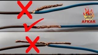 اخطاء فادحة نرتكبها في توصيل اسلاك الكهرباء  لم نكن نعرفها  شاهدوا الطريقة الصحيحة