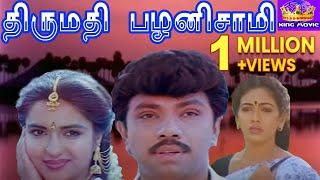 Thirumathi Palanisamy-திருமதிபழனிசாமி-Sathyaraj,Sukanya,Goundamani,Mega Hit Tamil Full H D Movie