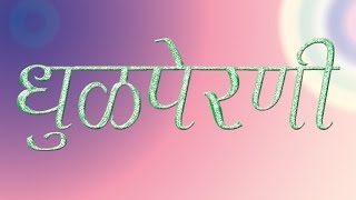Dhulperani Kavita standard 4th /धूळपेरणी कविता /इयत्ता चौथी