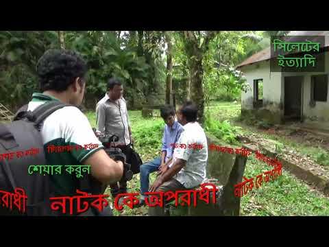 Sylheti Natok K Opradi.নাটক কে অপরাধী New Filim