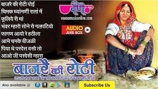 Rajasthani Folk Songs 2019 | Bajre Ki Roti Audio Jukebox (HD) | New Marwadi Songs