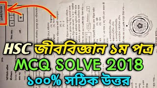 HSC Biology 1st Paper MCQ Solve 2018 | 100% Right Answer | All Education Board | BlacK TecH Pro |