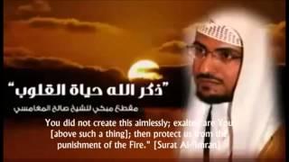 Remember Allah - Emotional | Sh. Saleh Al Maghamsi