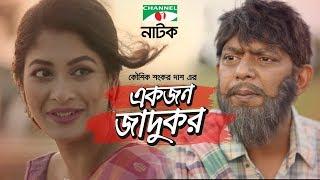 Ekjon Jadukor | Single Drama | Chanchal Chowdhury | Sarika | Chhannel i TV