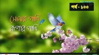 Sonar Pakhi Rupar pakhi part 100|| সোনার পাখি রুপার পাখি পার্ট ১০০ Find out where?