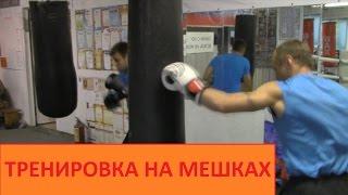 Бокс.Работа на мешке(часть 5)