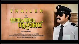 Irupatham Noottandu Trailer | Mohanlal | Suresh Gopi | K Madhu | AVK Motion Pictures