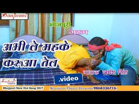 HD करुआ तेल | Abhi Le Mahke Karua Tel | New Bhojpuri 2014 Hot Song | Jayesh Singh
