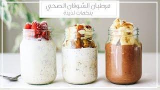 ٣ نكهات لفطور سريع وصحي في جار