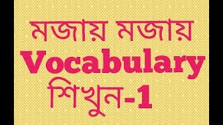 English to bangla vocabulary | part 1 | Nahid24