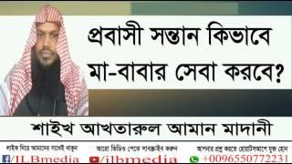 Probasi Sontan Kivabe Ma Babar Seba Korbe?  Sheikh Akhtarul Aman Madani |waz|Bangla waz|