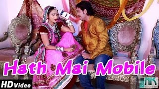 NEW Rajasthani VIDEO Songs 2014| Hath Main Mobile | Full Video Song 2014