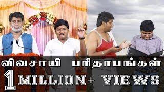 Vivasayi Paridhabangal Part 01 | Modi & H Raja translation Troll | Spoof | Madras Central