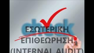 ISO 9001:2015 ( ΣΥΣΤΗΜΑ ΔΙΑΧΕΙΡΙΣΗΣ ΠΟΙΟΤΗΤΑΣ)