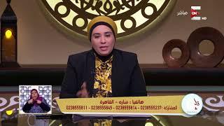 قلوب عامرة - متصلة تعاني من مشاكل زوجية .. ونصيحة د. نادية عمارة