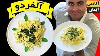 طرز تهیه پاستا با سس آلفردو یک غذای ایتالیایی سریع و خوشمزه در فودآکادمی آشپزی ساده و سریع