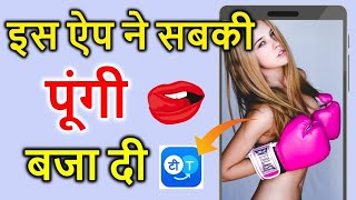 [Hindi/Urdu] Top 1 Most Useful & Unique Android App 2018🔥||Most Amazing App🔥||By Stand up india||