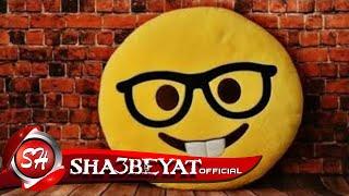 بيسو اغنية فك التكشيرة 2017 حصريا على شعبيات Beso Fok Eltakshera