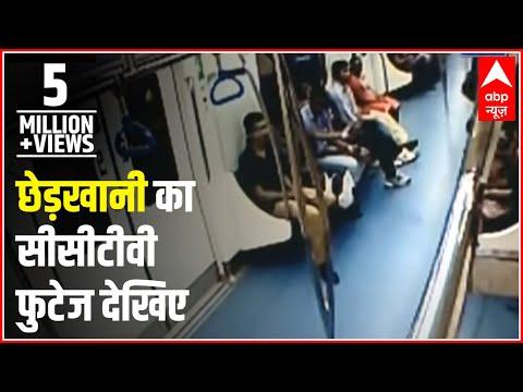 Xxx Mp4 Bangalore Metro Eve Teasing CCTV Footage 3gp Sex