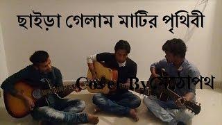 Chaira Gelam matir Prithibi - ছাইড়া গেলাম মাটির পৃথিবী | Bangla Band song | cover by Methopath