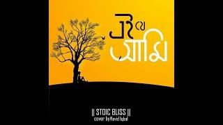 Ei Je Ami (এই যে আমি) II Stoic Bliss II Cover BY Navid Iqbal