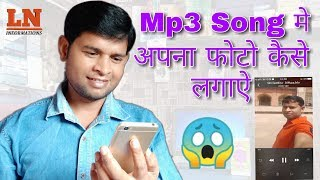 How to add Your Photo and Name in Mp3 Songs [Hindi] by Latest New Informations