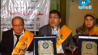 لقاء خاص من مراسم تنصيب سفراء النوايا الحسنة - قناة الأسرة العربية