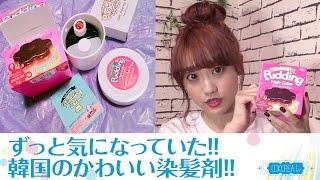 【ヘアカラー】韓国の可愛いヘアカラー剤『PuddingHairColor』で髪を染めてみた!!