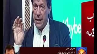 عمران خان وايي روانه اونۍ د طالبانو او امریکايي چارواکو د مخامخ خبرو کوربه وي.12.15.2018