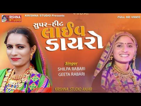 Xxx Mp4 Geeta Rabari Shilpa Rabari Live 3gp Sex