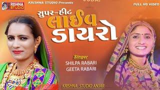 Geeta Rabari - Shilpa Rabari Live