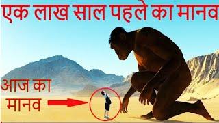 वीडियो देखकर होश उड़ जायेंगे !!  Who had lived on earth  before one lakh years !! Science