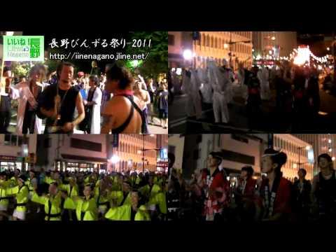 長野びんずる祭りダイジェスト-2011