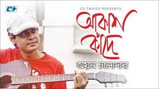 Akash Kade | Ayon Chaklader | Dui Prithibi | Bangla Hits Music Video