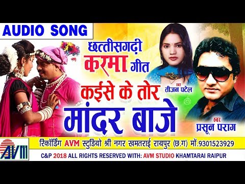 Xxx Mp4 Prasoon Parag Tijan Patel Cg Karma Geet Kaise Ke Tor Mandar Baje Chhattisgarhi Song 2018 3gp Sex