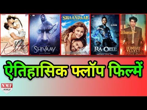 Xxx Mp4 Bollywood की 5 सबसे बड़ी Flop Films जिन्होने बनाया कमाई न करने का Record 3gp Sex