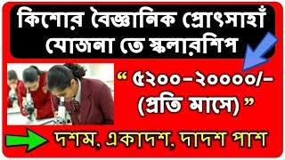 Kishore Vaigyanik Protsahan Yojana (KVPY)   Scholarship: Rs. 5,200-20,000   XI/XII/1st yr Students