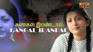 Kangal irandal tamil horror movie | கண்கள்  இரண்டல் | Meera jasmine |  tamil movie 2015