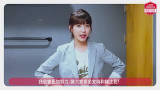 [IU(아이유)] LOEN FRIENDS GLOBAL AUDITION in TAIWAN