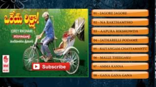 Telugu Old Songs   Orey Rikshaw Movie Songs   R.Narayana Murthy