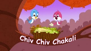 Chiv Chiv Chakali   Gujarati Nursery Rhymes for (Kids) Children   Gujarati Balgeet 2016